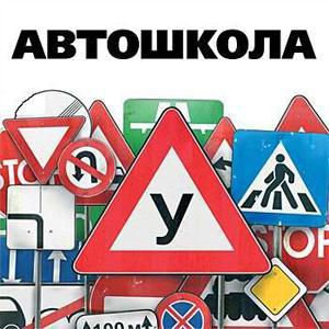 Автошколы Яшкули