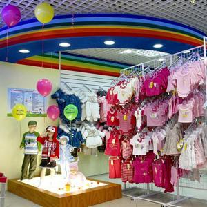 Детские магазины Яшкули