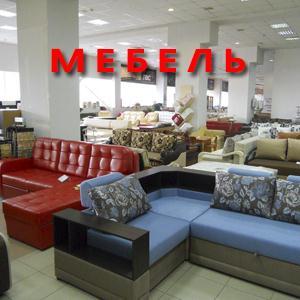 Магазины мебели Яшкули