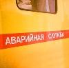 Аварийные службы в Яшкуле