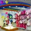 Детские магазины в Яшкуле