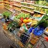 Магазины продуктов в Яшкуле